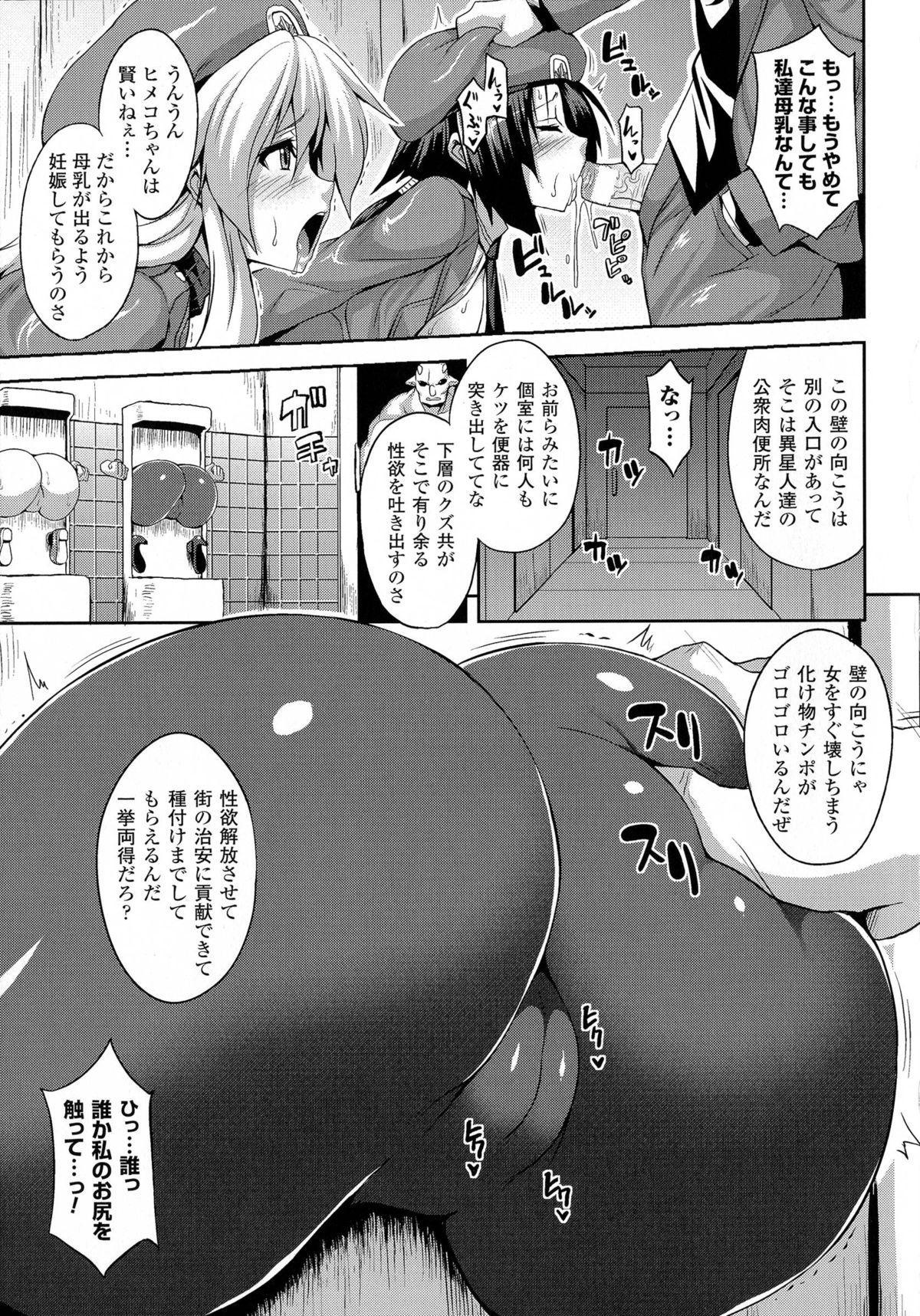 Angel Fall: Tengoku e to Ochiru Otome-tachi 74