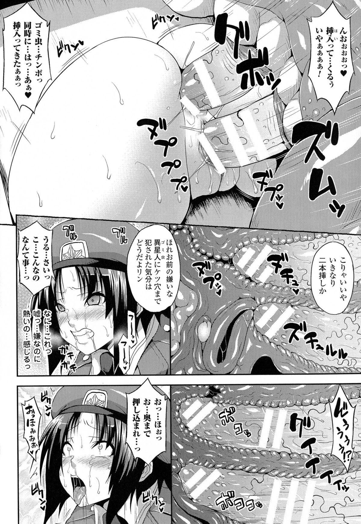 Angel Fall: Tengoku e to Ochiru Otome-tachi 79