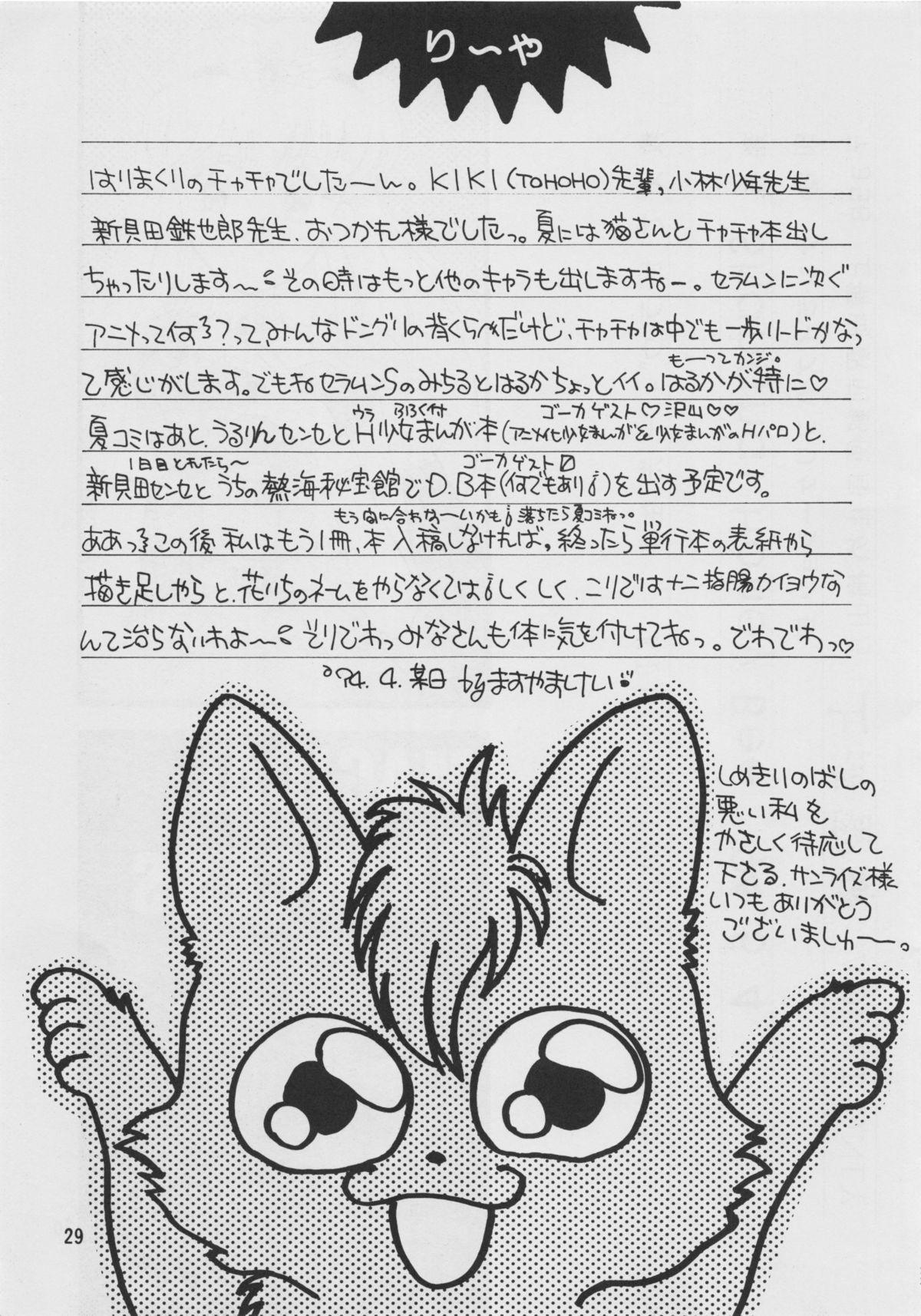 Oshiete! Selavy Sensei 29