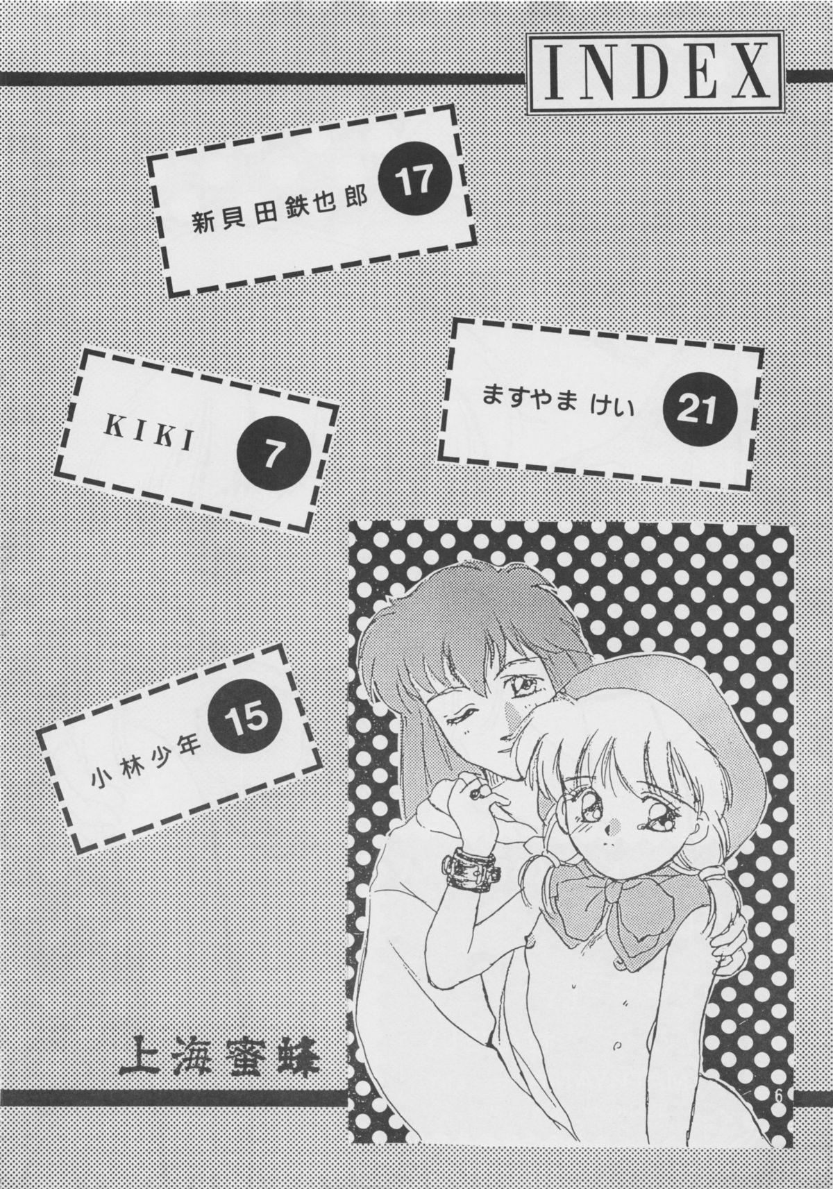 Oshiete! Selavy Sensei 6
