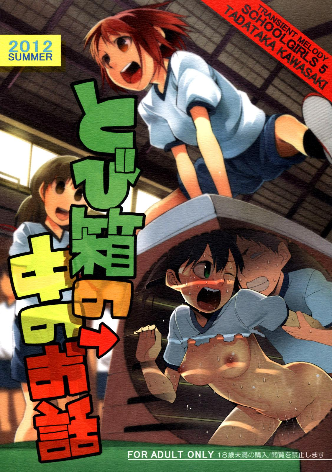 School Girls 5 - Tobibako no Naka no Ohanashi   Inside the Vaulting Horse 0