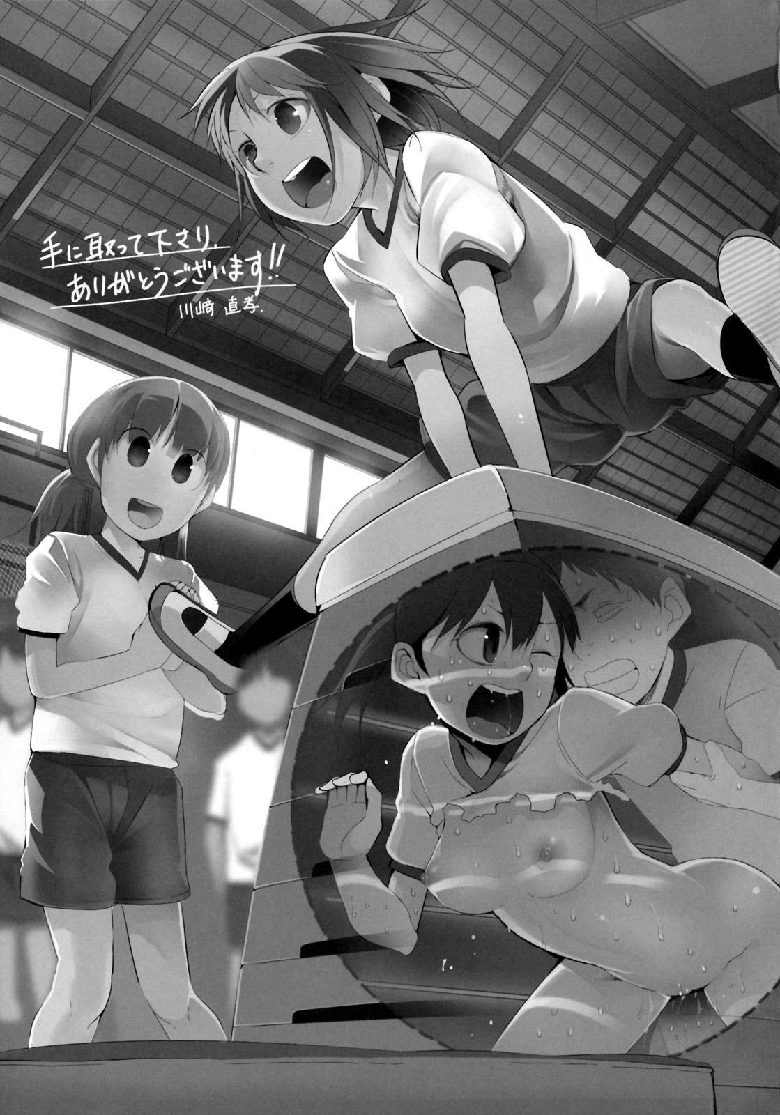 School Girls 5 - Tobibako no Naka no Ohanashi   Inside the Vaulting Horse 22