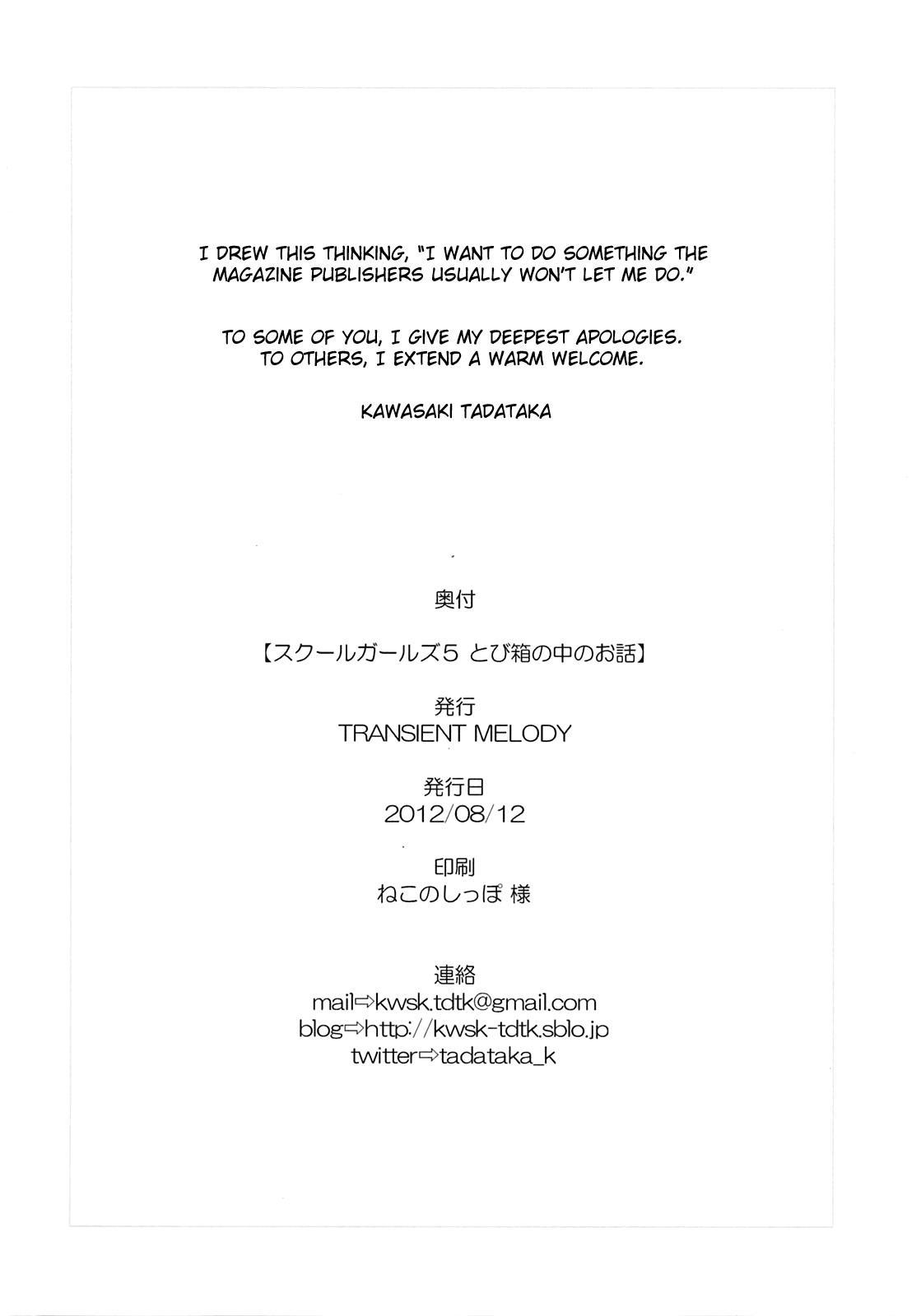 School Girls 5 - Tobibako no Naka no Ohanashi   Inside the Vaulting Horse 23