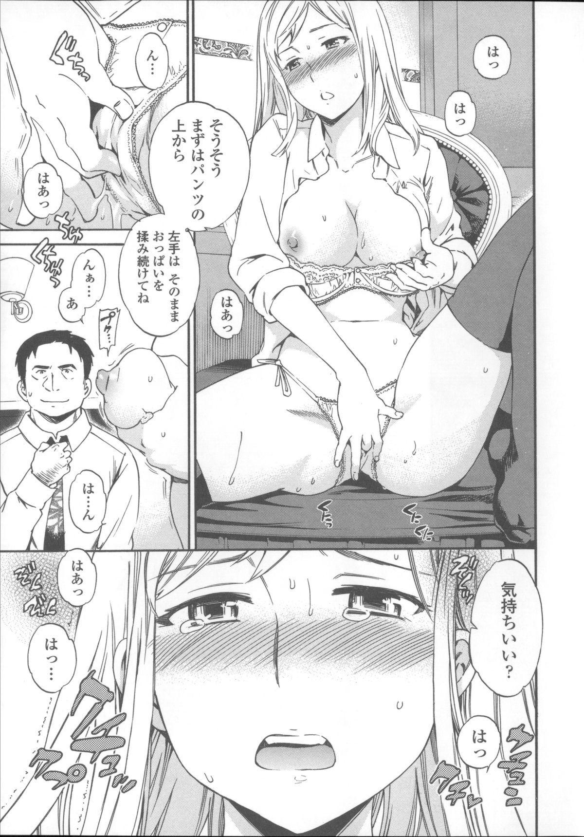 Yummy! Genteiban 197