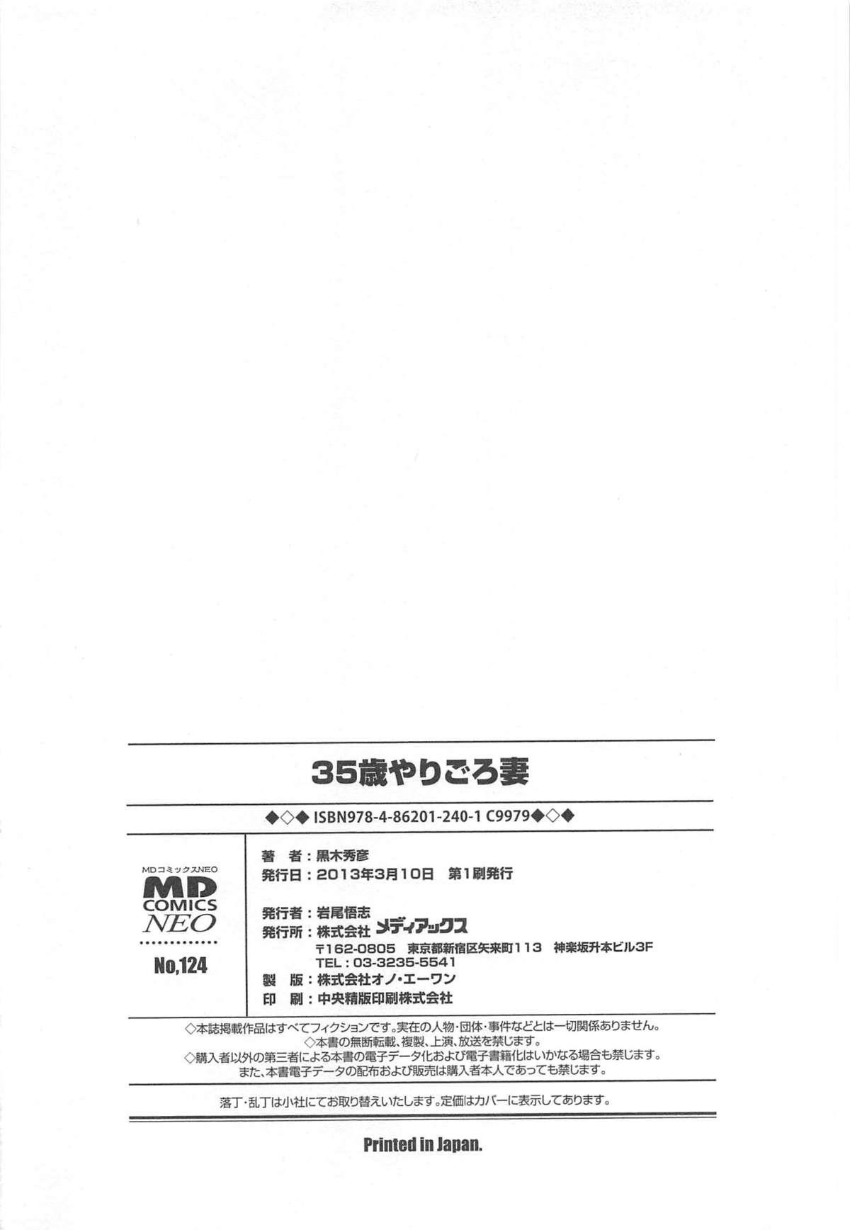 [Kuroki Hidehiko] 35 Sai Yarigoro Zuma | 35-Year-Old Ripe Wife [English] {Tadanohito} [Decensored] 193