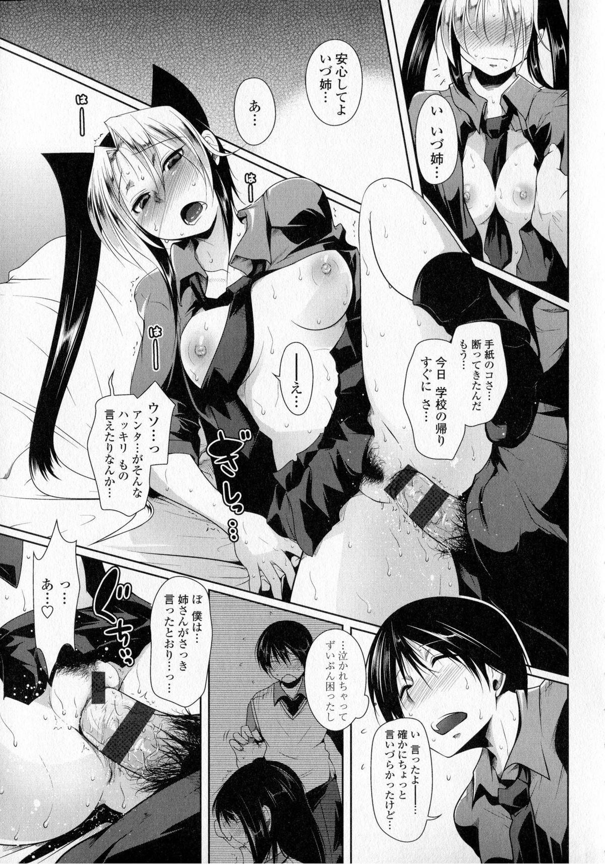 Hatsujo Lovers 100