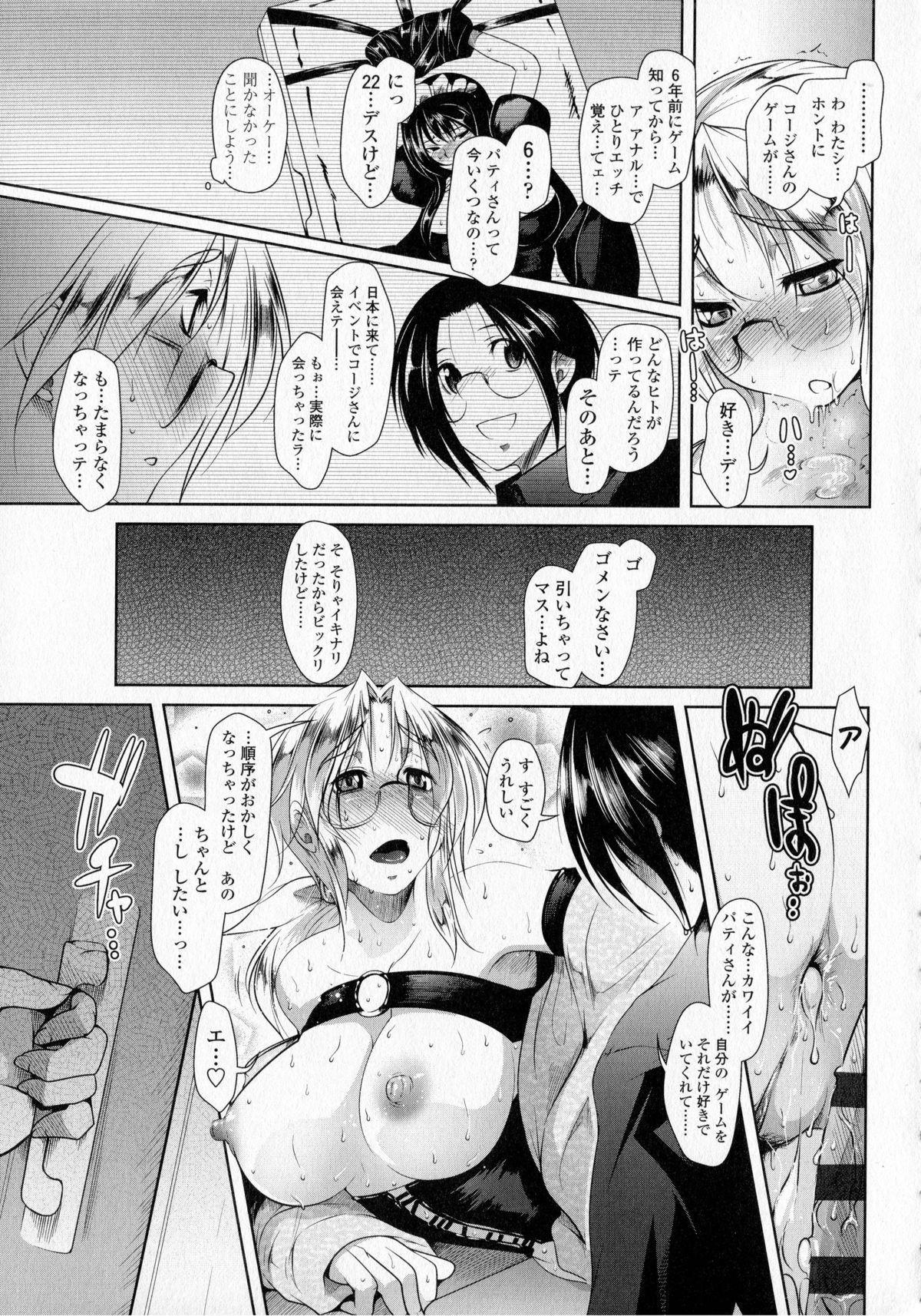 Hatsujo Lovers 120