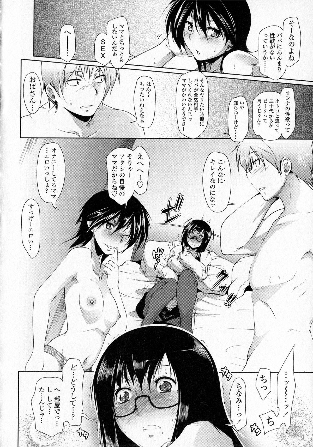 Hatsujo Lovers 129