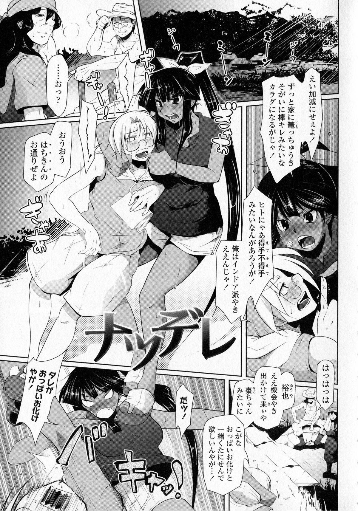 Hatsujo Lovers 146