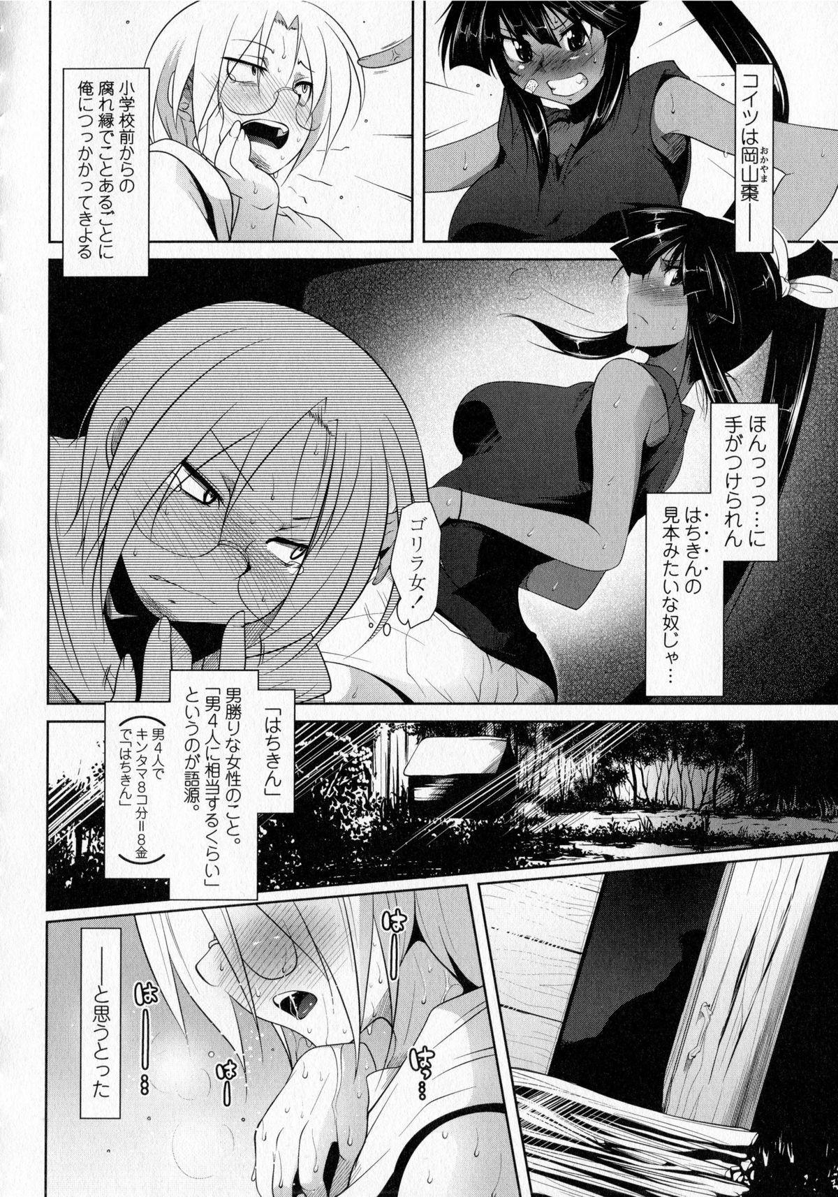 Hatsujo Lovers 147