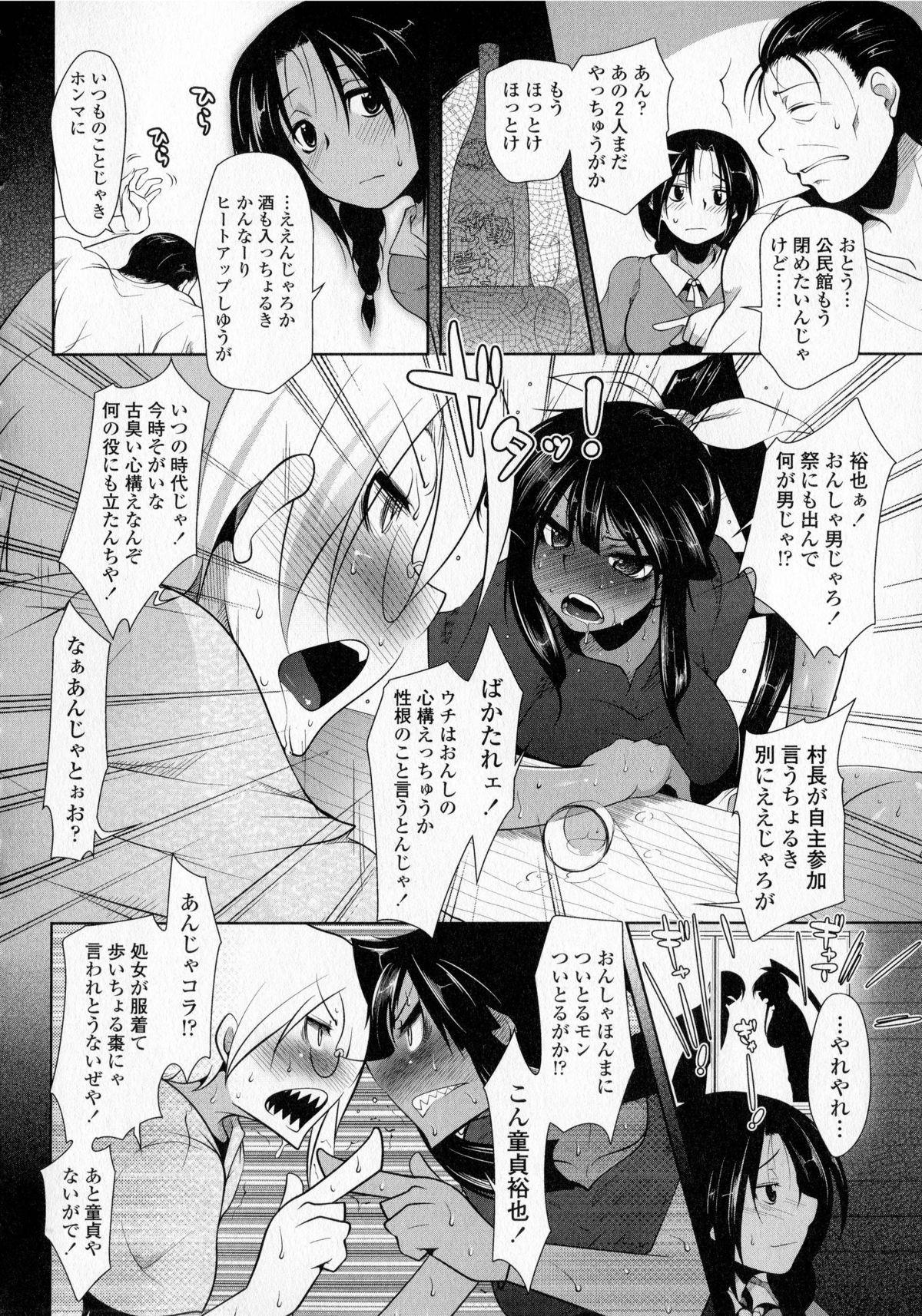 Hatsujo Lovers 151
