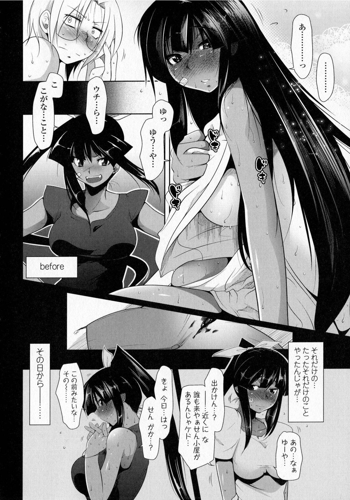Hatsujo Lovers 153