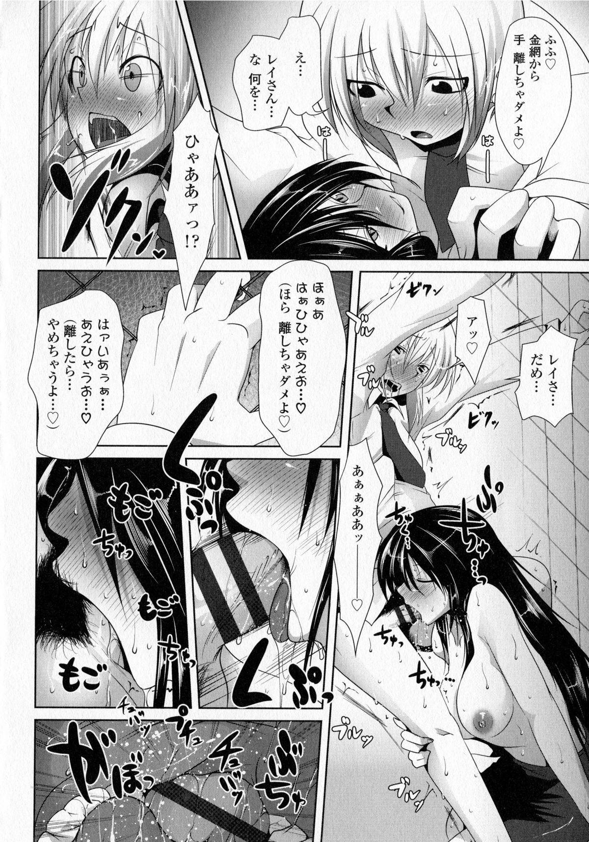 Hatsujo Lovers 175