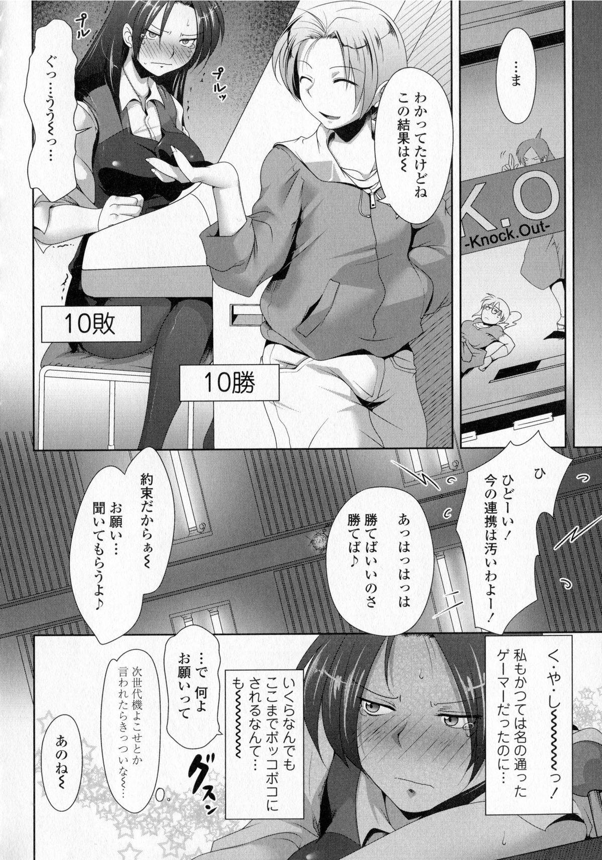 Hatsujo Lovers 185