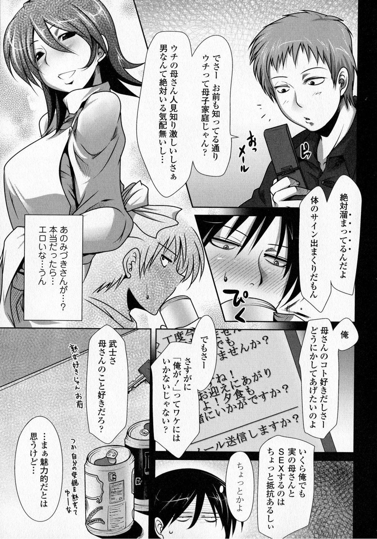 Hatsujo Lovers 200
