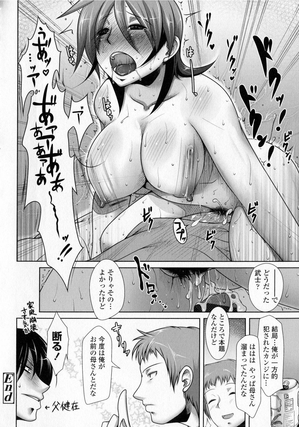 Hatsujo Lovers 213