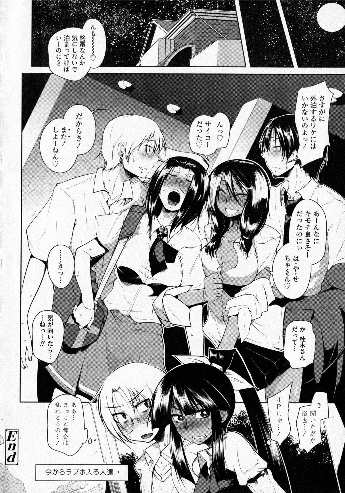 Hatsujo Lovers 219