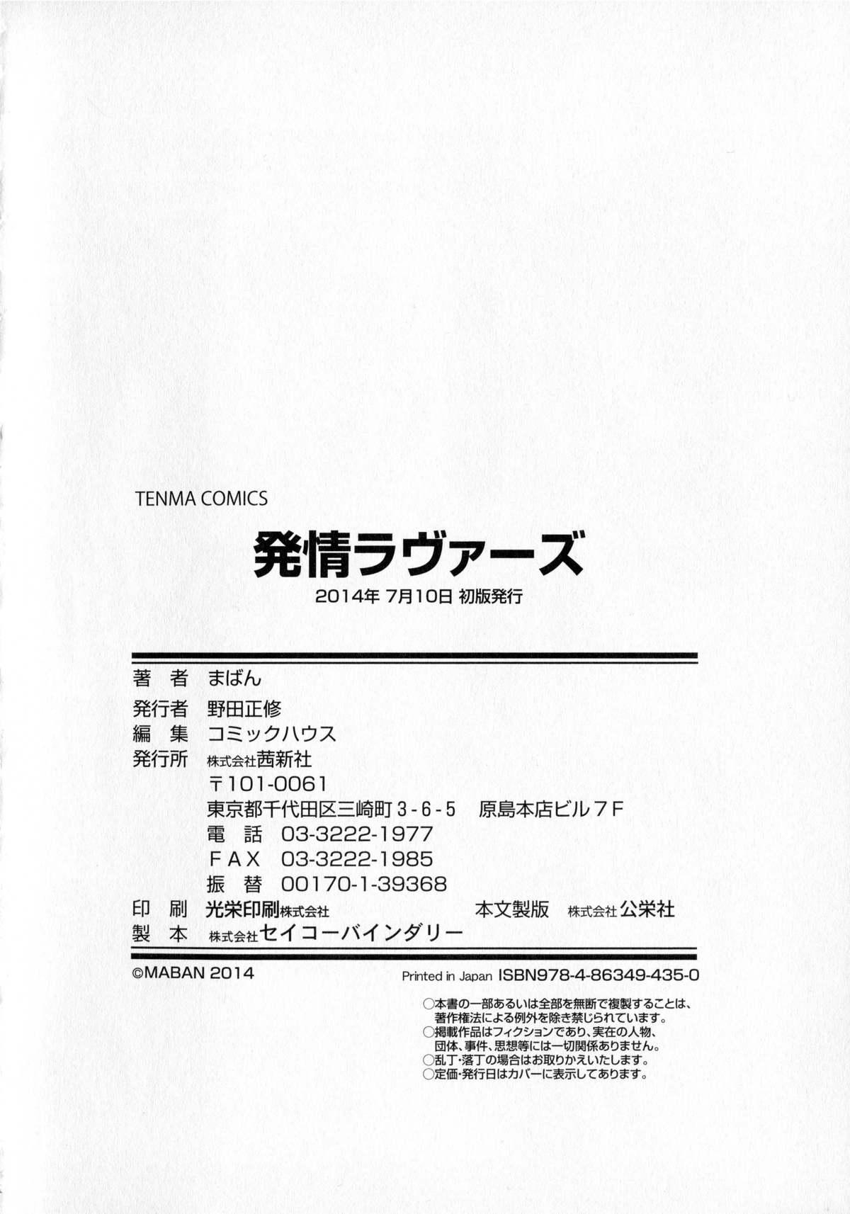 Hatsujo Lovers 221