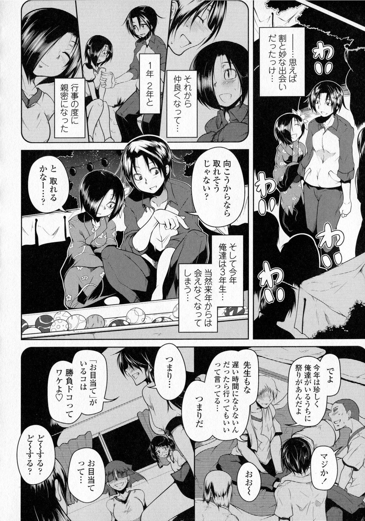 Hatsujo Lovers 29