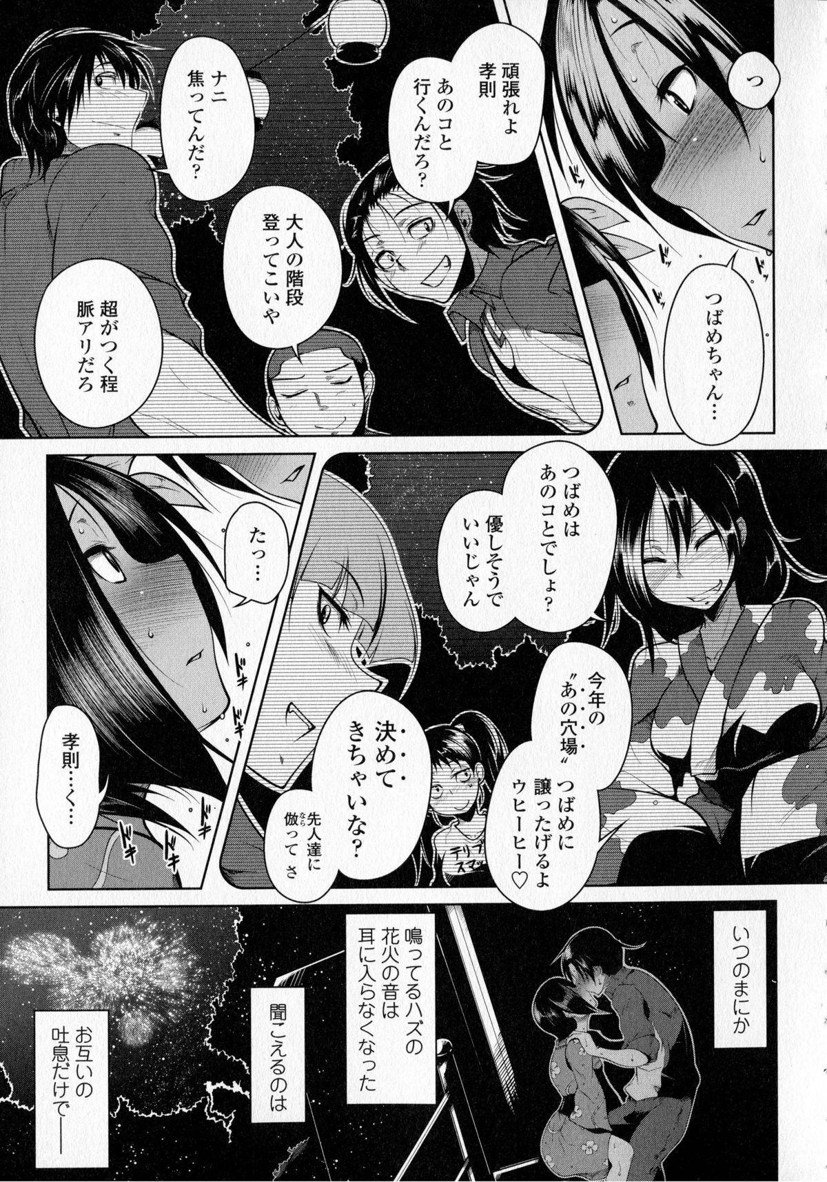 Hatsujo Lovers 32