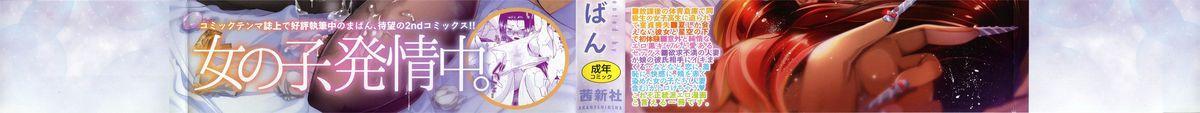 Hatsujo Lovers 3
