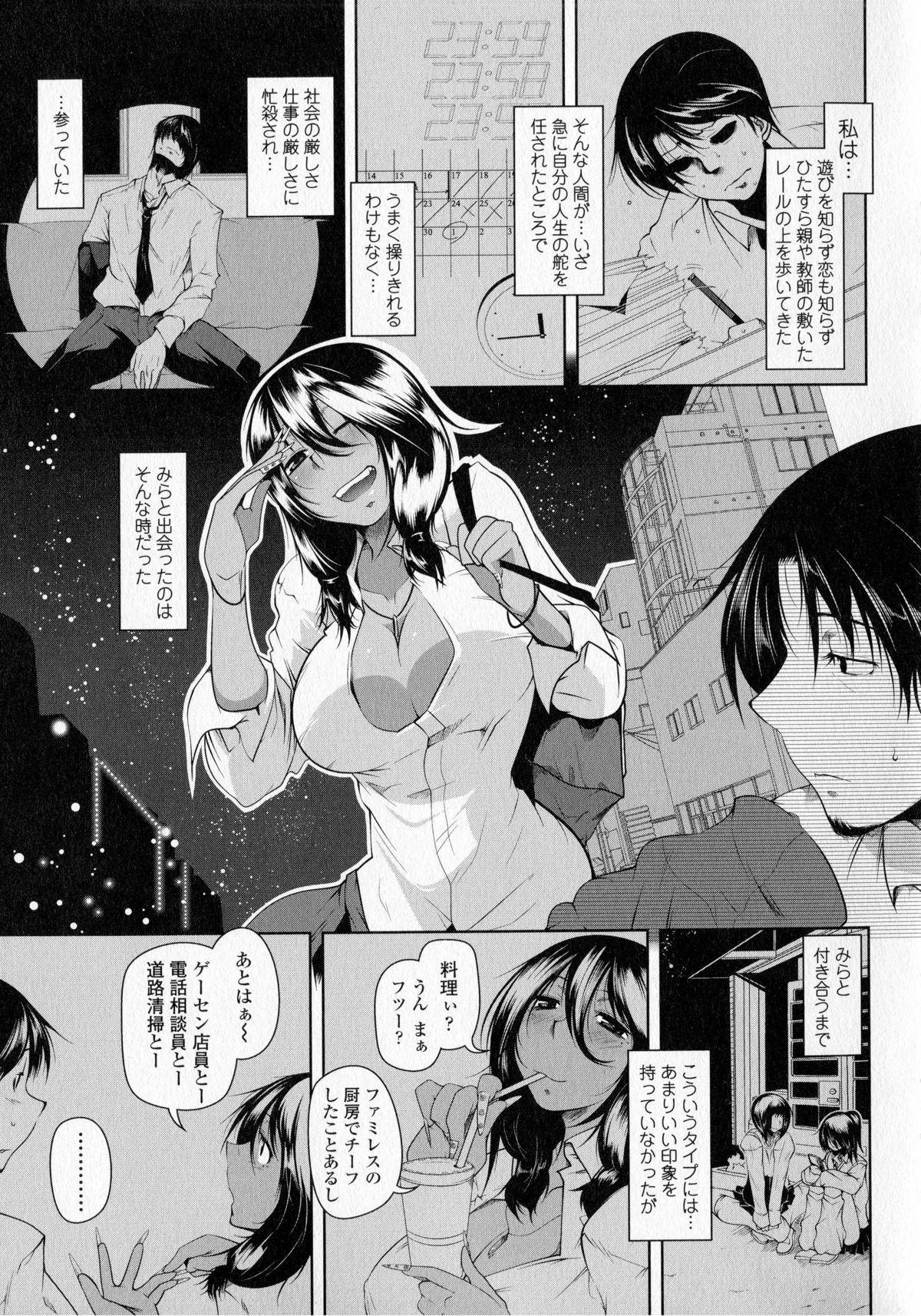 Hatsujo Lovers 48