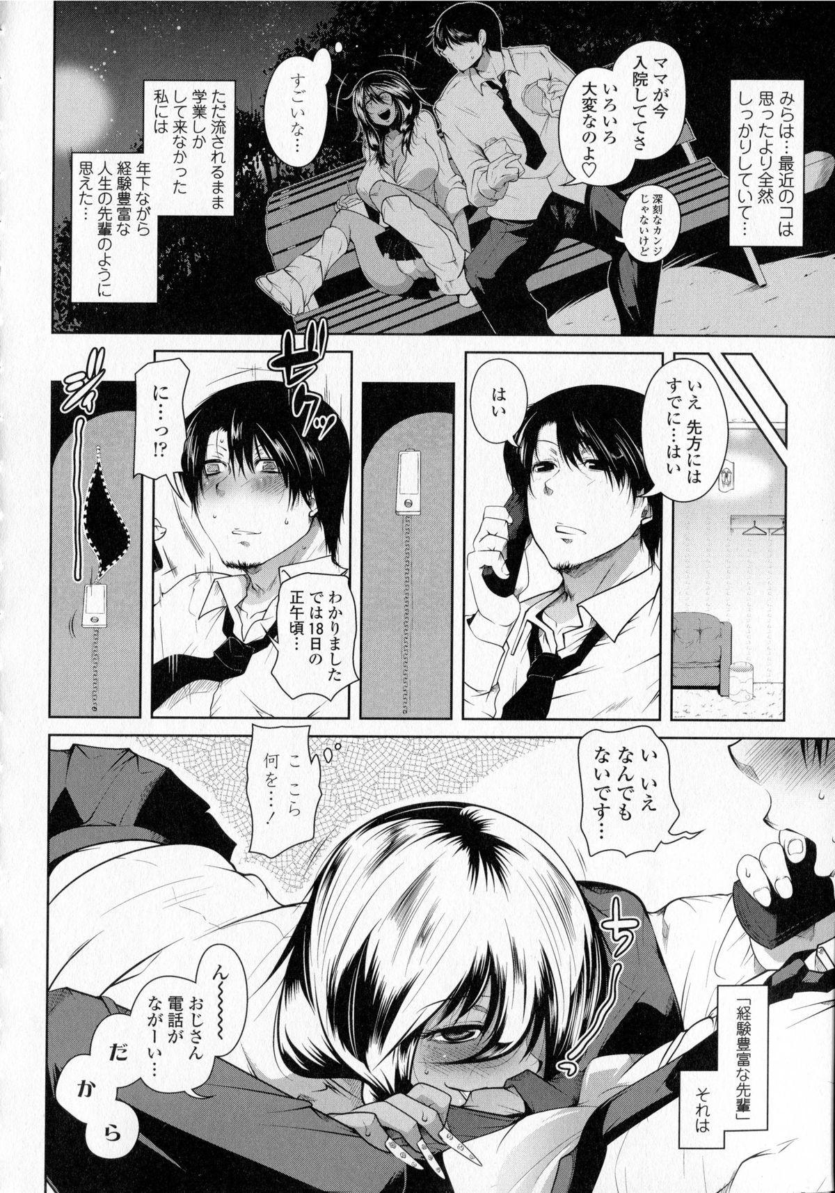Hatsujo Lovers 49