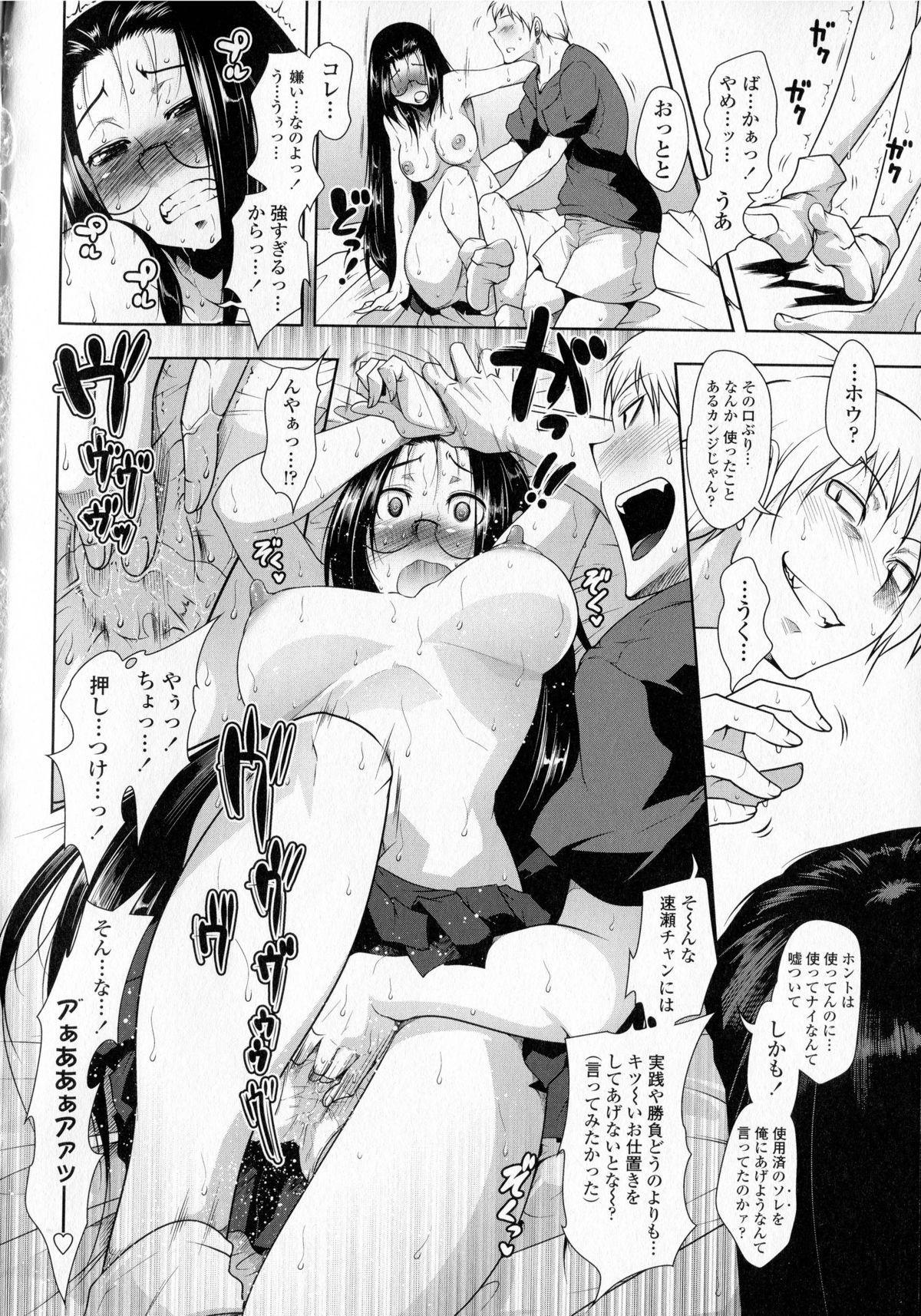 Hatsujo Lovers 77