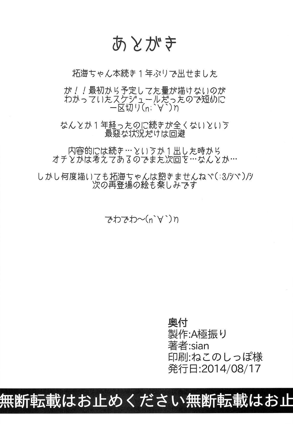 Shinai Max Mattanashi! 2 25