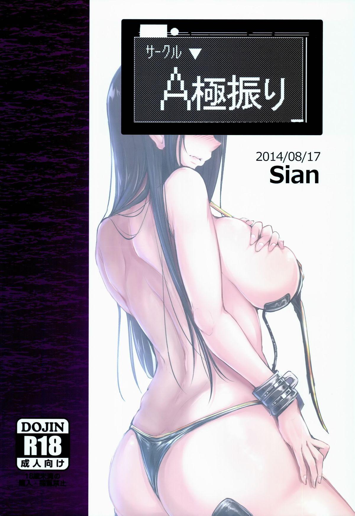 Shinai Max Mattanashi! 2 27