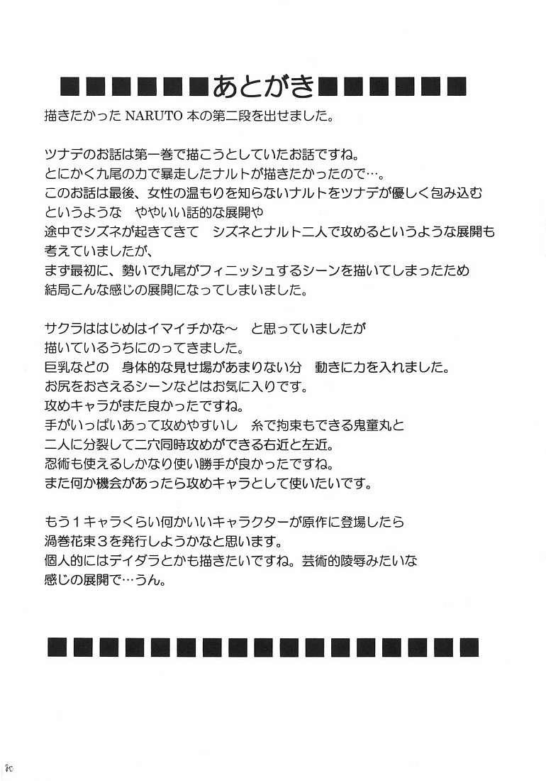 Uzumaki Hanataba 2 78