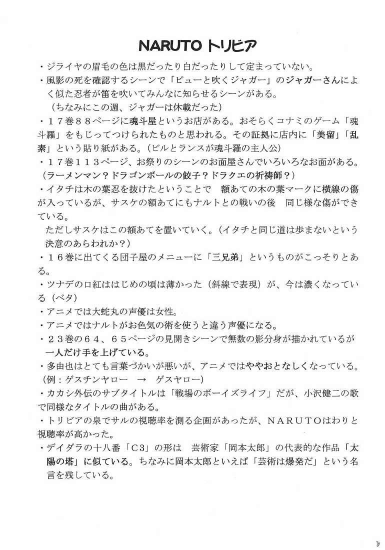 Uzumaki Hanataba 2 79