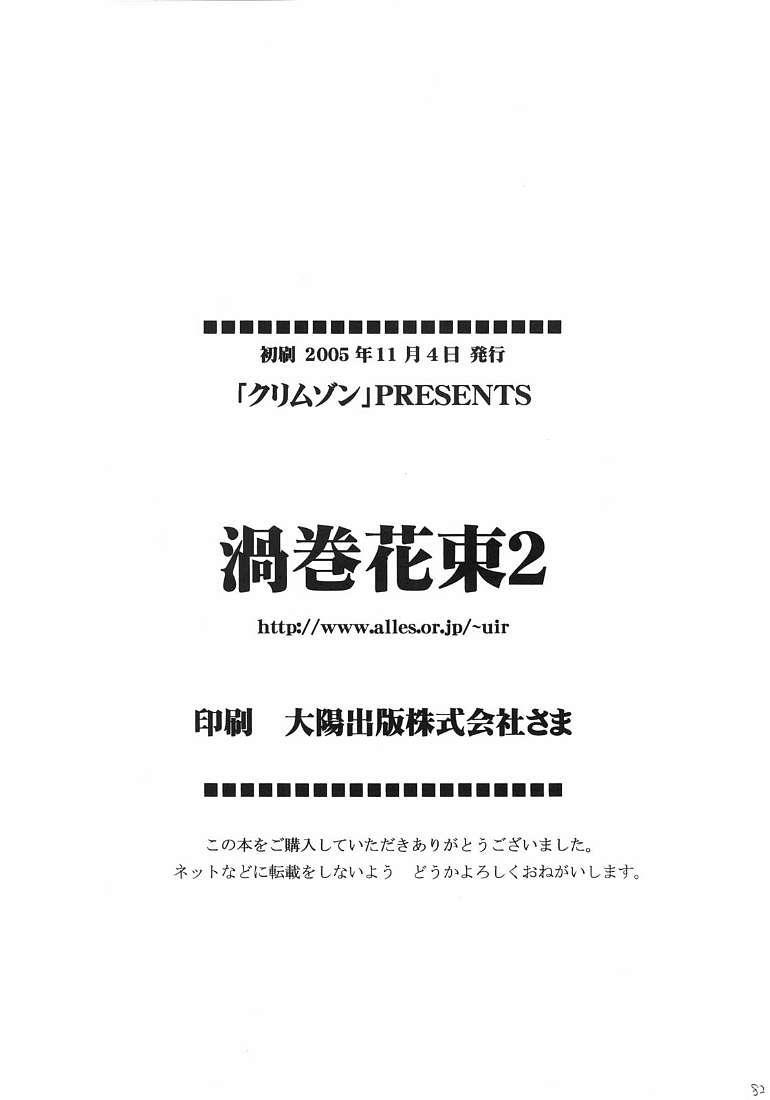 Uzumaki Hanataba 2 80