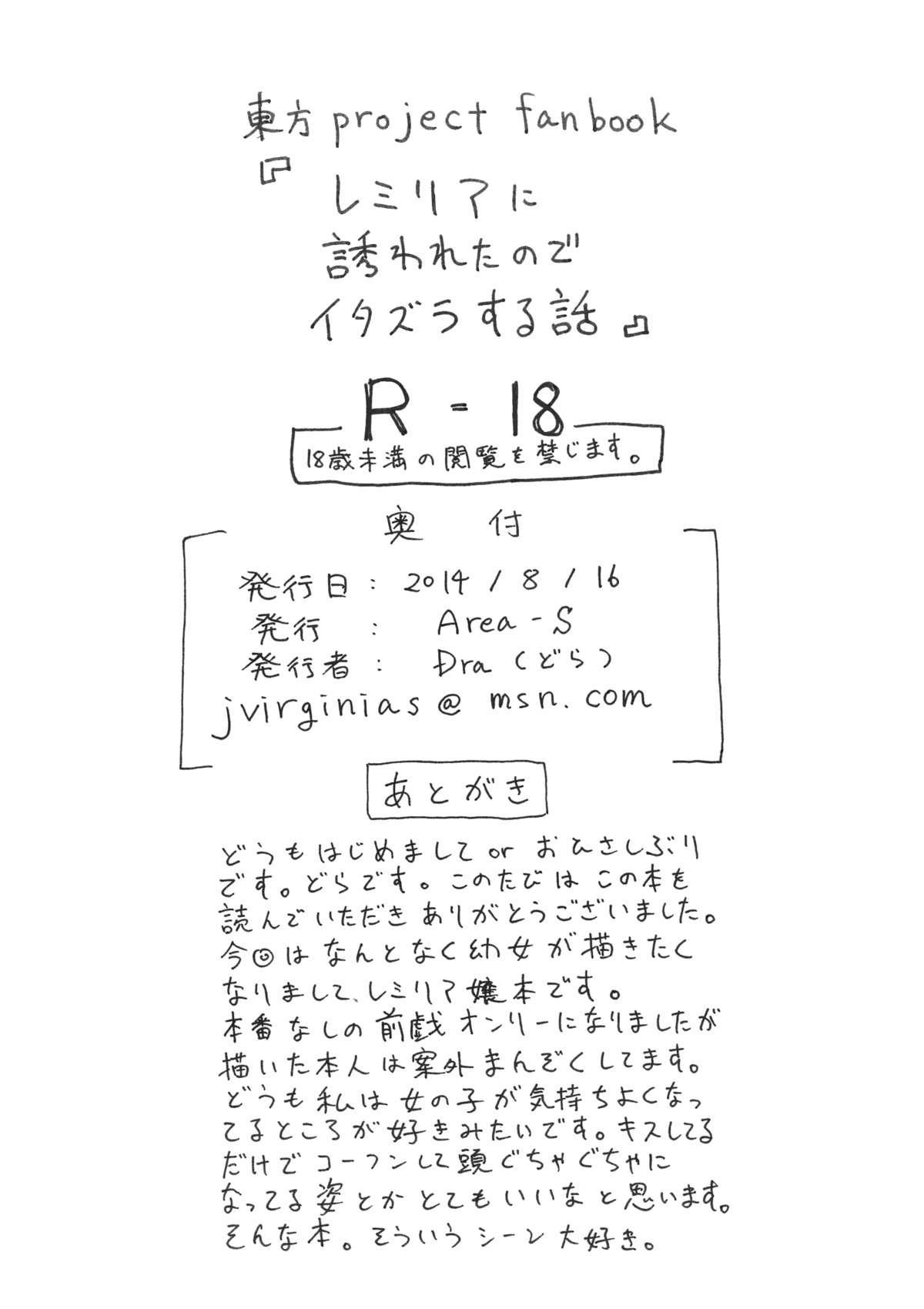 Remilia ni Sasowareta node Itazura suru Hon. 9