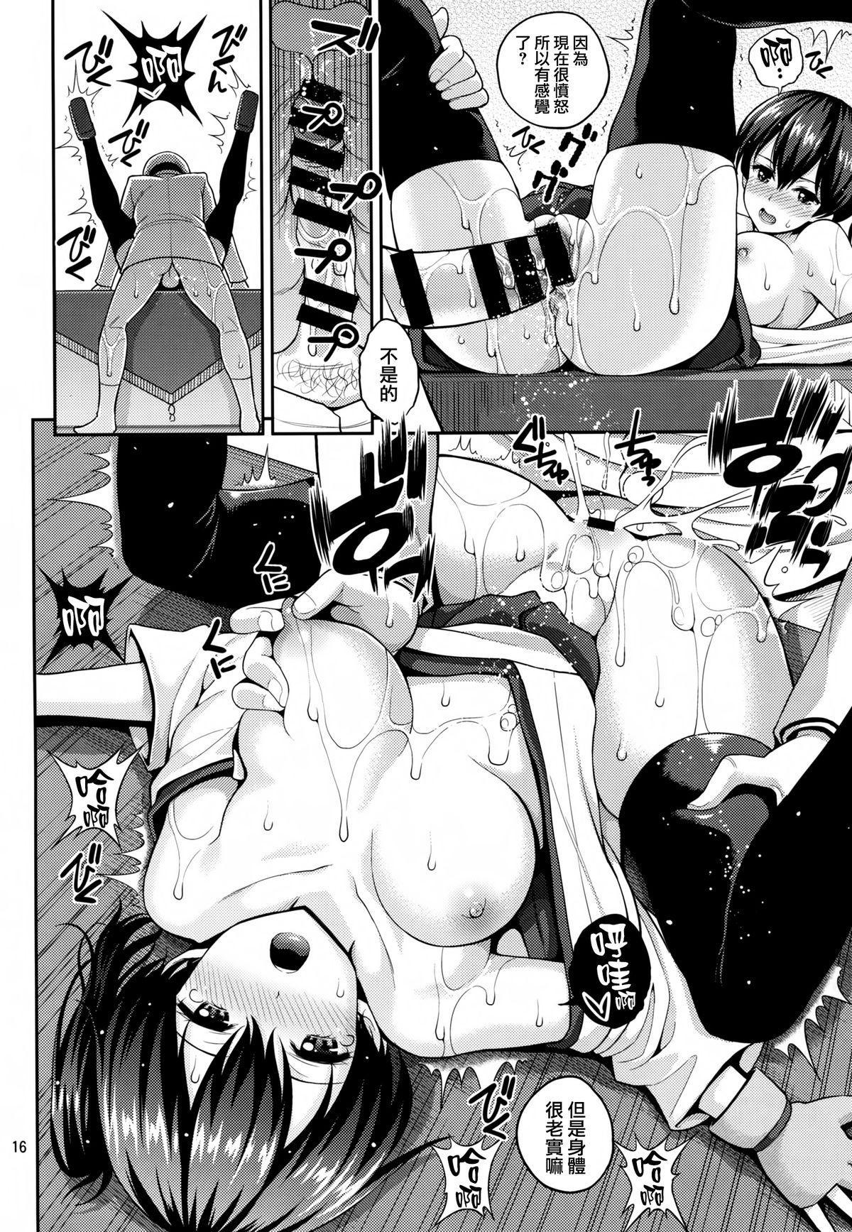 Kaga-san Nuretemasu? 16