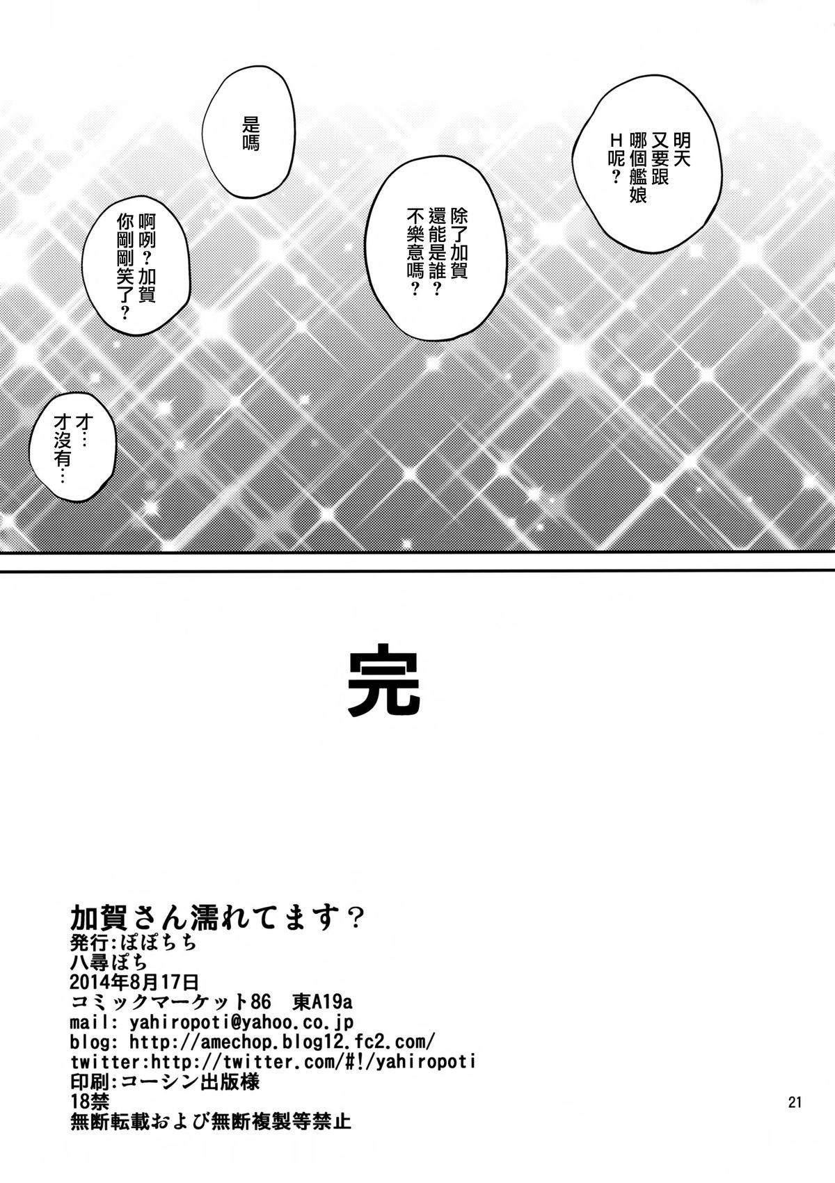 Kaga-san Nuretemasu? 21