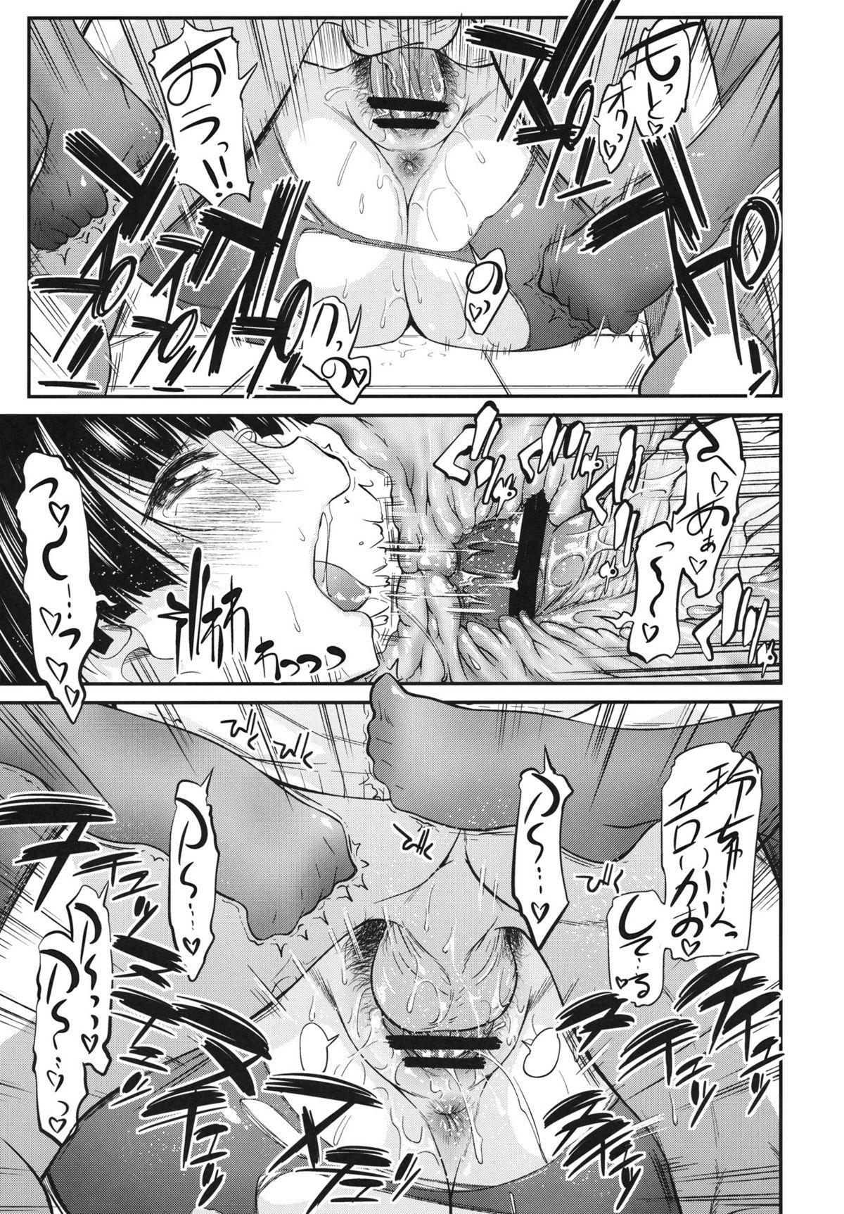 (COMIC1☆5) [Handsome Aniki (Asuhiro)] Chiisana Yane no Shita (Pani Poni Dash!) [Chinese] 【黑条汉化】 19
