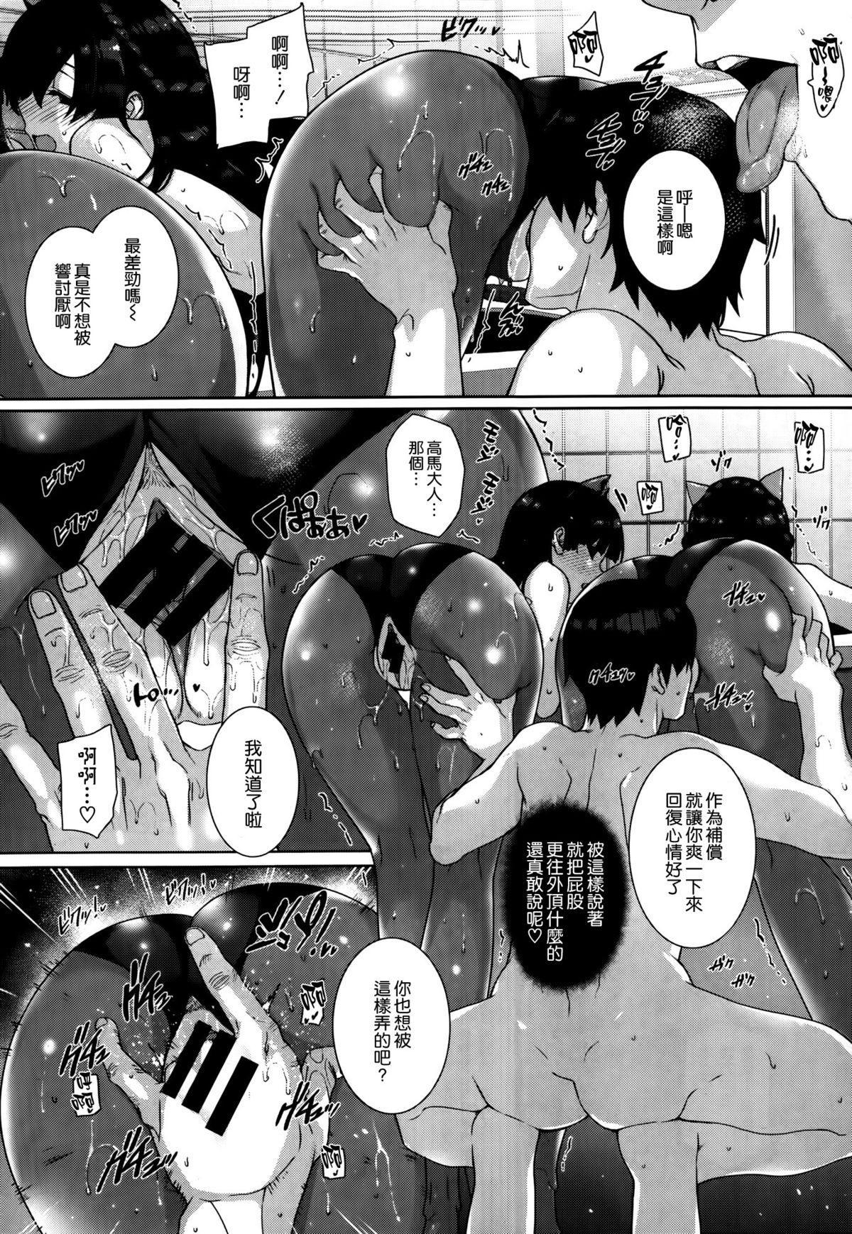 Amatsuka Gakuen no Ryoukan Seikatsu 15