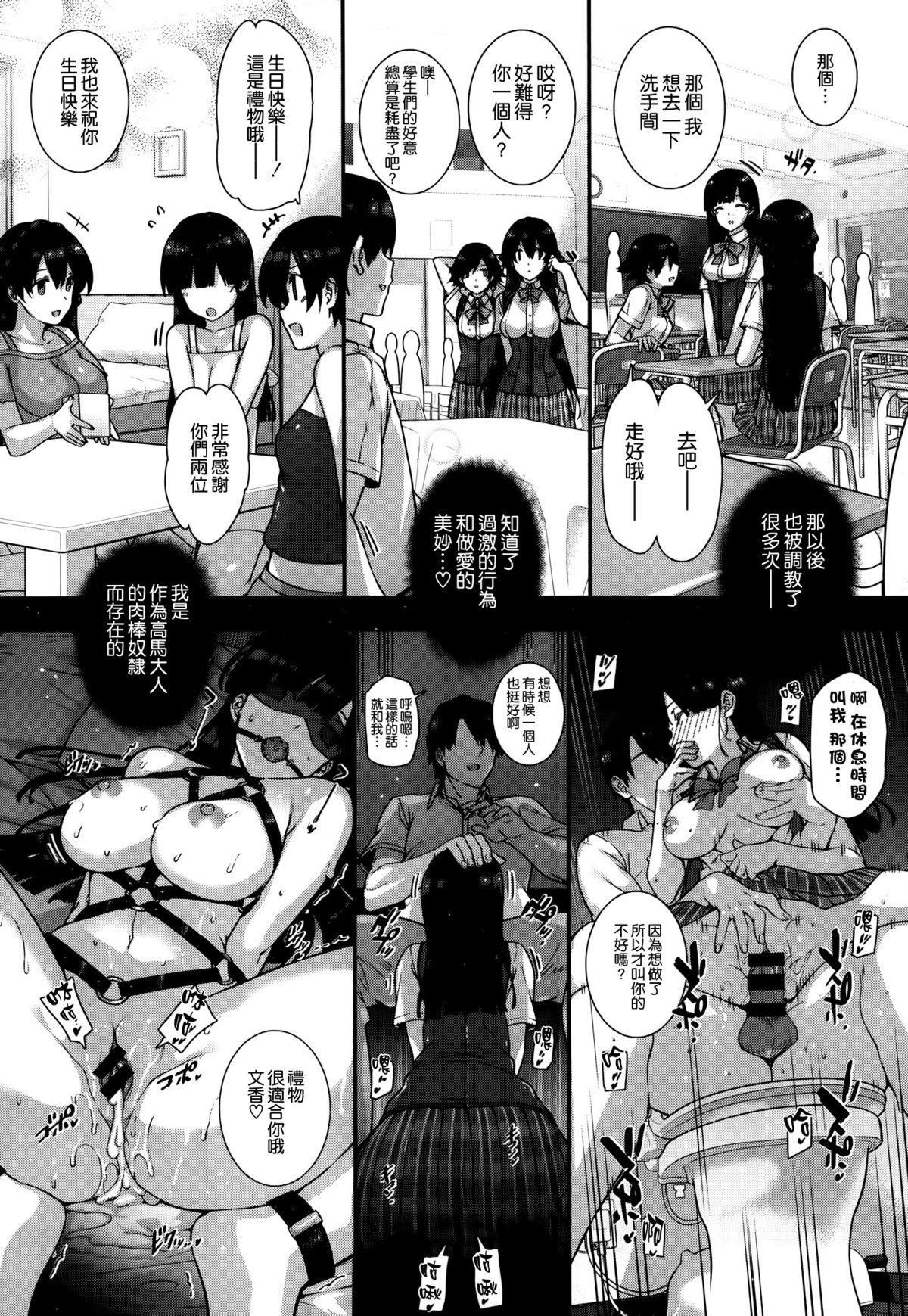 Amatsuka Gakuen no Ryoukan Seikatsu 21