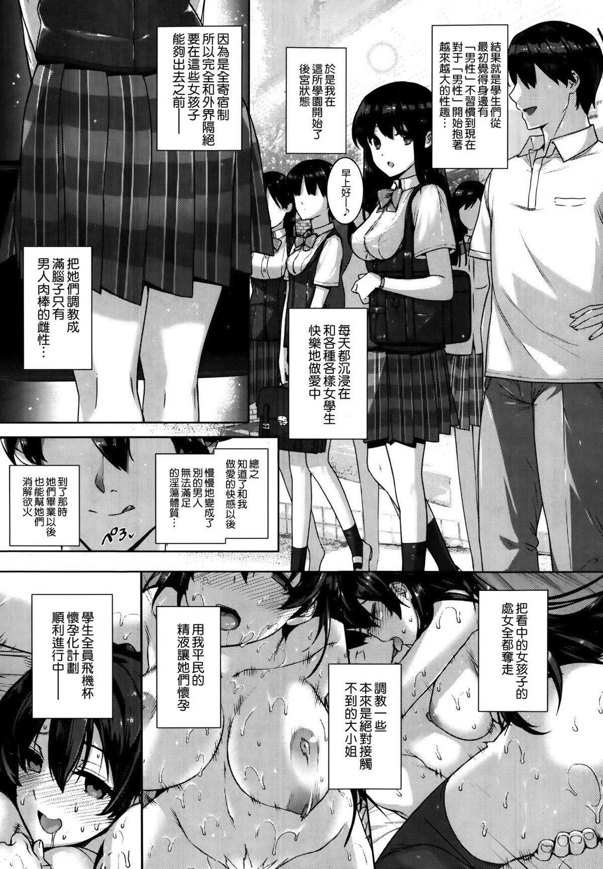 Amatsuka Gakuen no Ryoukan Seikatsu 2