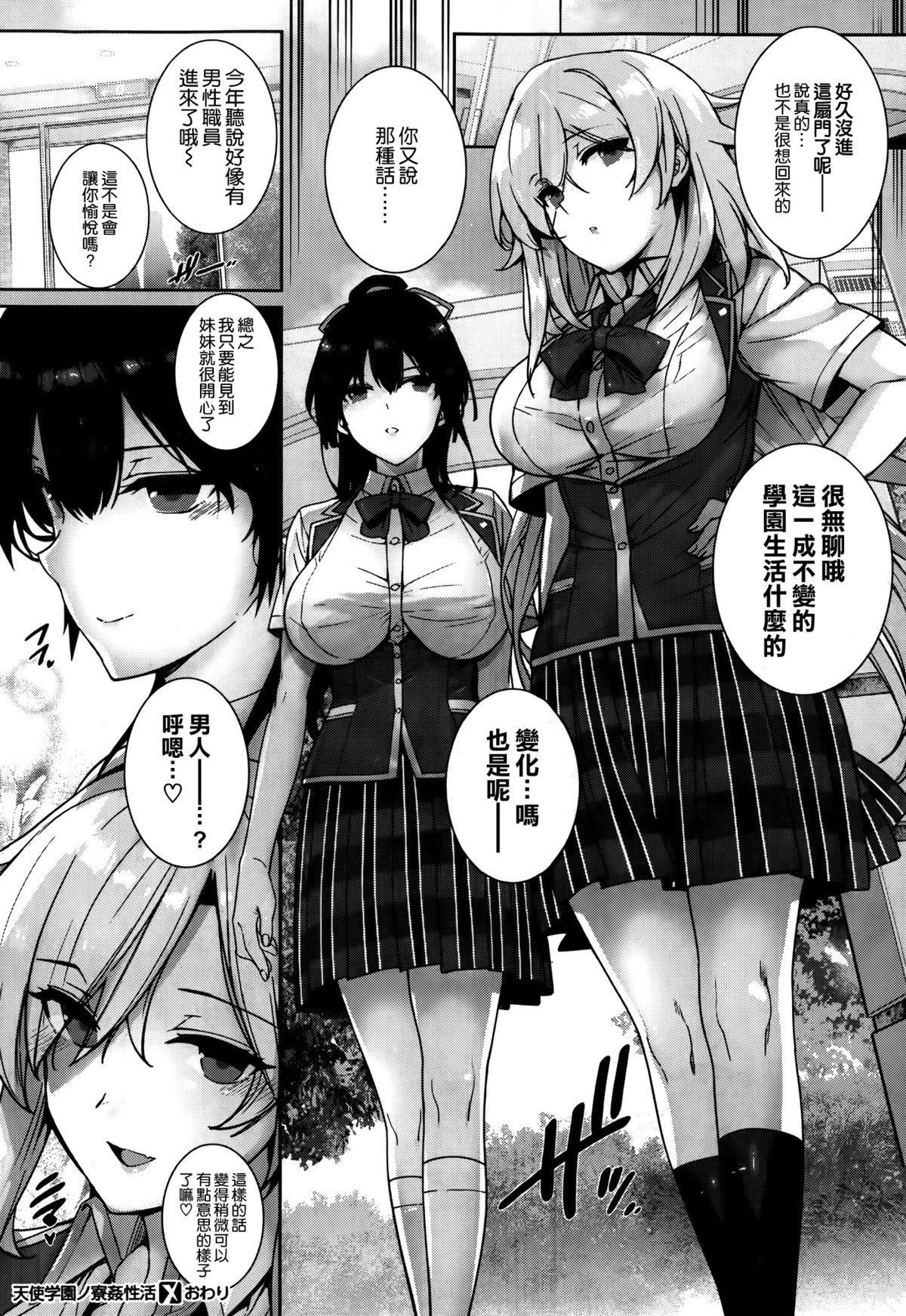 Amatsuka Gakuen no Ryoukan Seikatsu 35