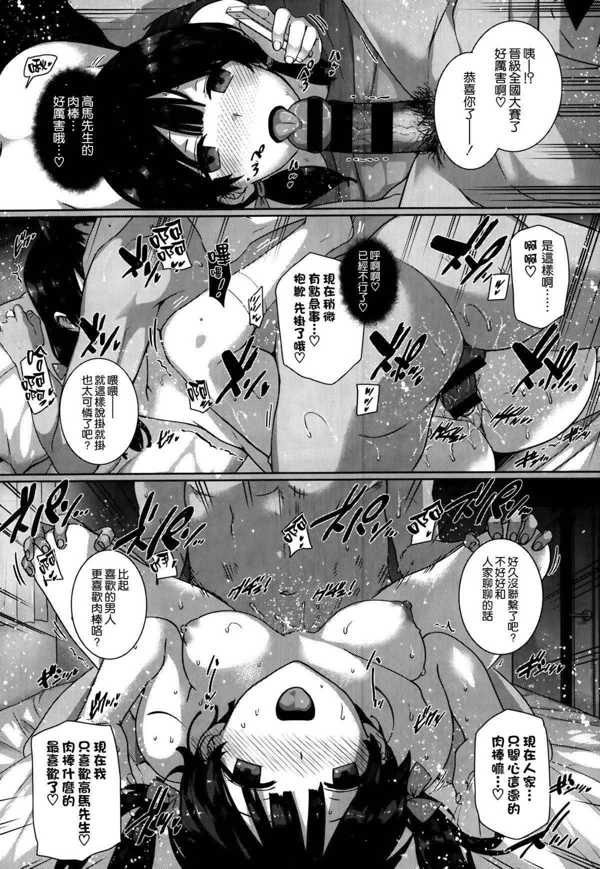 Amatsuka Gakuen no Ryoukan Seikatsu 5