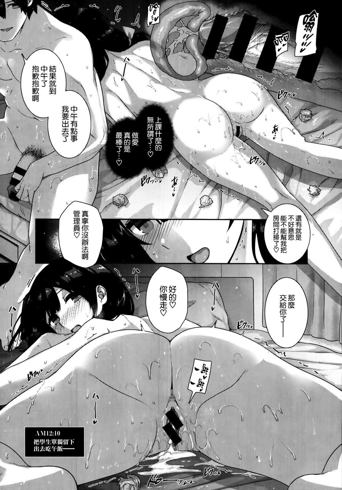 Amatsuka Gakuen no Ryoukan Seikatsu 8