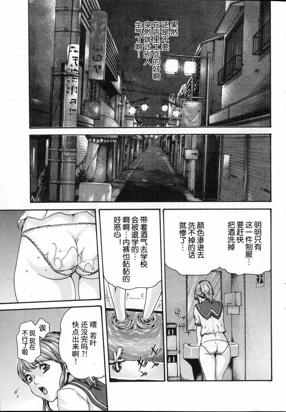 Ikitsuke de Ippai Ch. 1-4 10