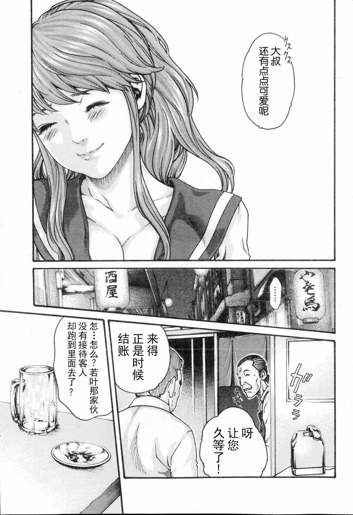 Ikitsuke de Ippai Ch. 1-4 20