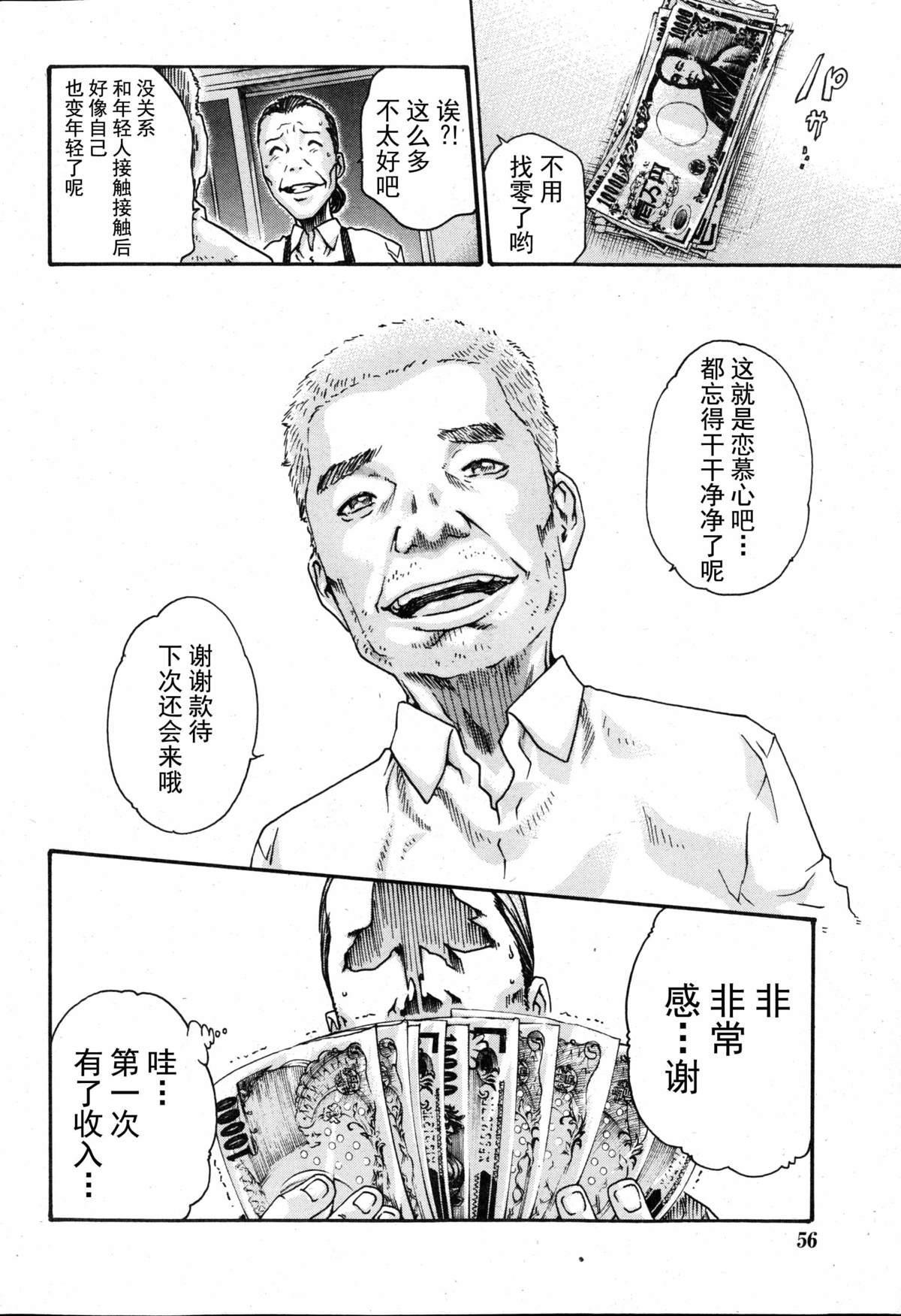 Ikitsuke de Ippai Ch. 1-4 21