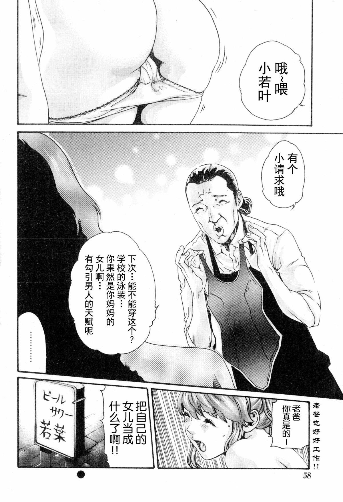 Ikitsuke de Ippai Ch. 1-4 23