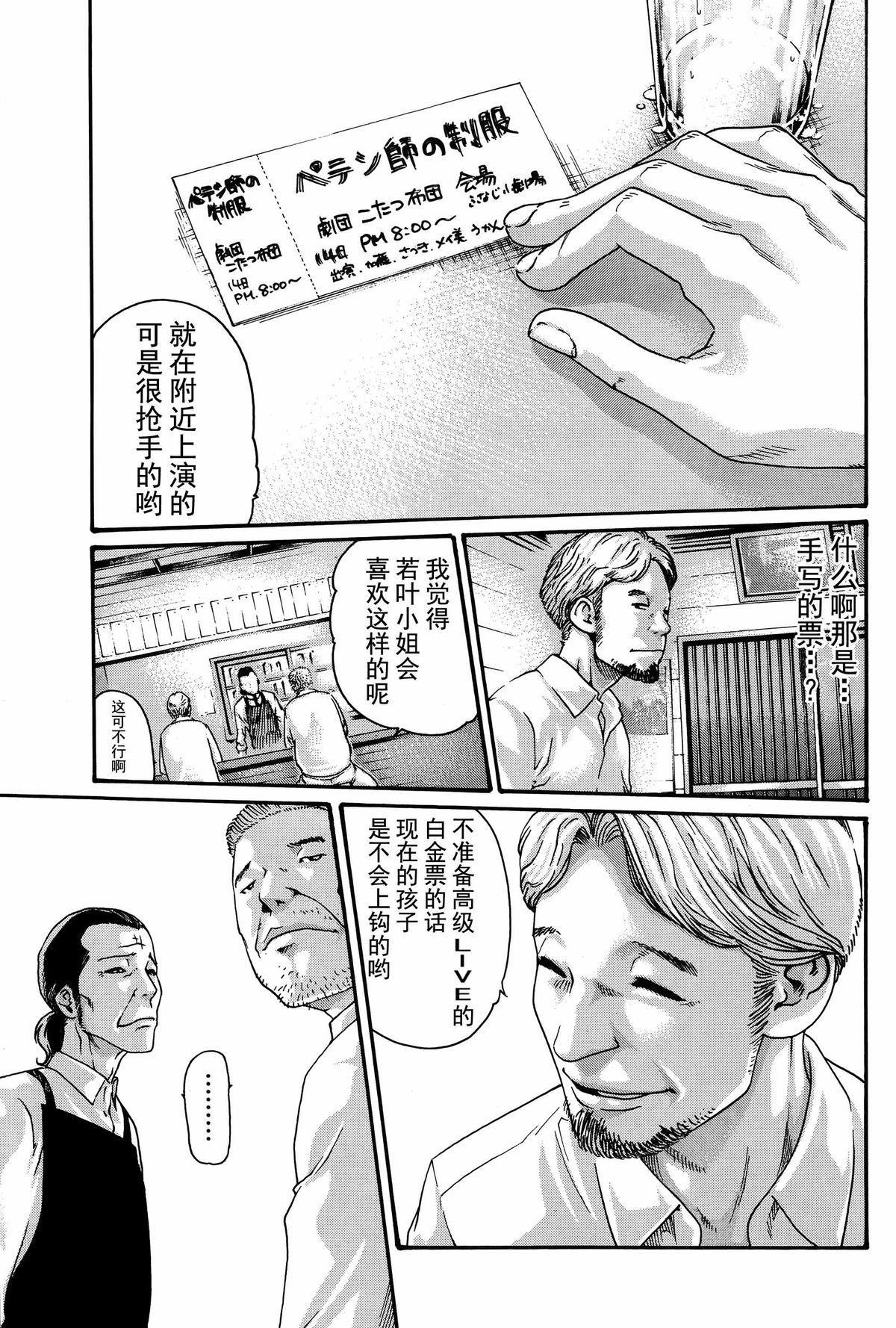 Ikitsuke de Ippai Ch. 1-4 26