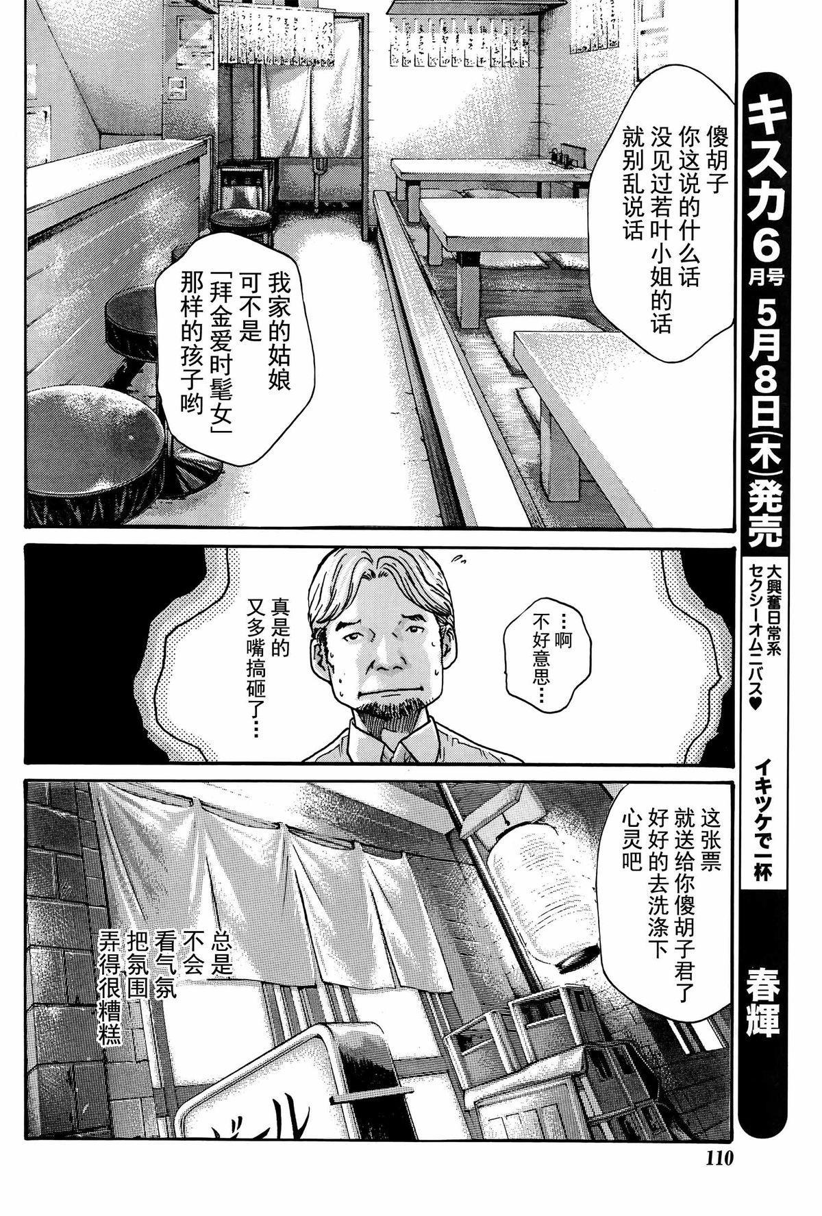 Ikitsuke de Ippai Ch. 1-4 27