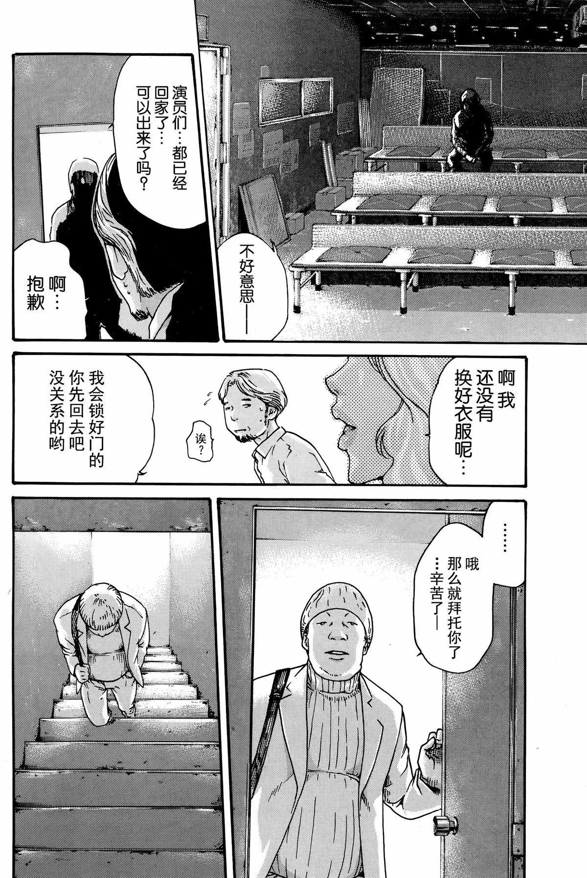 Ikitsuke de Ippai Ch. 1-4 31